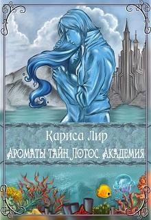 "Книга ""Ароматы тайн. Лотос. Академия"" читать онлайн"