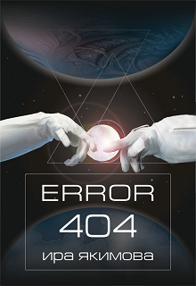 "Книга ""Error 404"" читать онлайн"