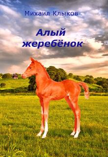 """Книга """"Алый жеребёнок"""" читать онлайн"""