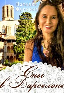 """Книга """"Сны в Барселоне"""" читать онлайн"""