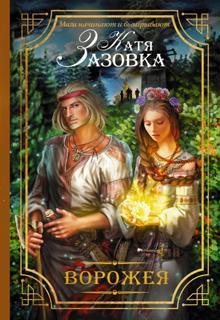 "Книга ""Ворожея"" читать онлайн"