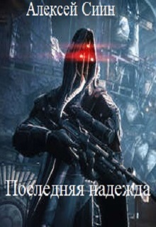 """Книга """"Последняя надежда"""" читать онлайн"""