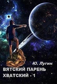 """Книга """"Вятский парень хватский. кн.1 Камагулон"""" читать онлайн"""