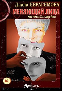 """Обложка книги """"Меняющий лица"""""""