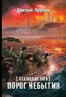 """Книга """"Порог небытия"""" читать онлайн"""