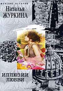 """Книга """"Иллюзии любви"""" читать онлайн"""