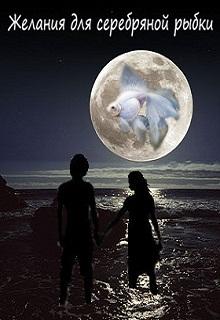 """Обложка книги """"Желания для Серебряной Рыбки"""""""