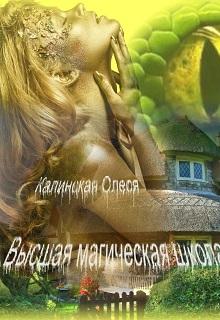 """Книга """"Высшая магическая школа."""" читать онлайн"""