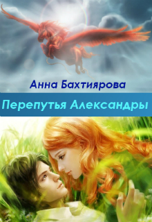 "Книга ""Перепутья Александры"" читать онлайн"