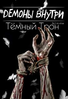 """Книга """"Демоны внутри. Тёмный трон"""" читать онлайн"""