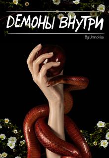 """Книга """"Демоны внутри"""" читать онлайн"""