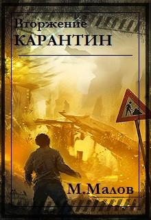 """Книга. """"Вторжение. Карантин"""" читать онлайн"""