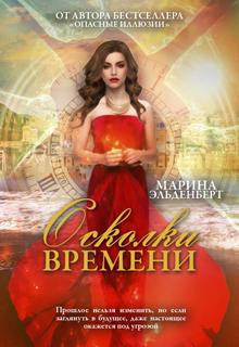 """Книга """"Осколки времени"""" читать онлайн"""