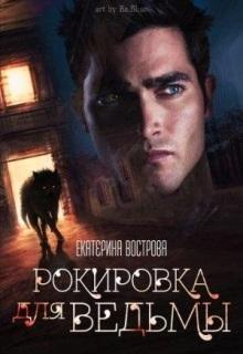 """Книга """"Рокировка для ведьмы"""" читать онлайн"""