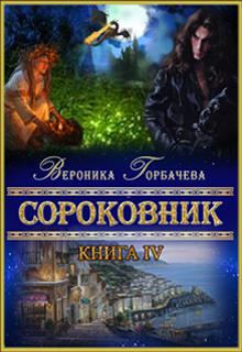"""Книга """"Сороковник. Книга 4"""" читать онлайн"""