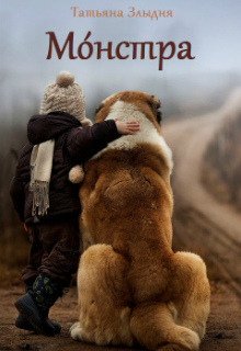 """Книга. """"Мо́нстра"""" читать онлайн"""
