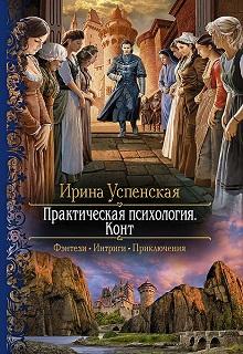"""Книга """"Практическая психология.Конт"""" читать онлайн"""