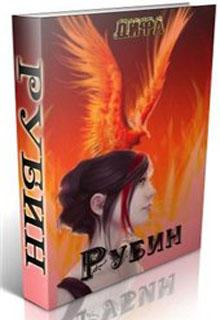 "Книга ""Рубин. Любовь для мантрикора"" читать онлайн"