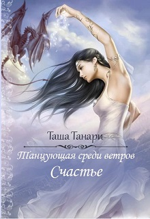 """Книга """"Танцующая среди ветров. Счастье. Часть 4"""" читать онлайн"""