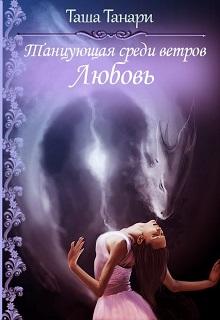 """Книга """"Танцующая среди ветров. Любовь. Часть 3"""" читать онлайн"""