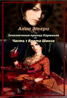 """Книга """"Злоключения принца Кармаэля. Часть 1"""" читать онлайн"""