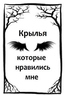 """Книга """"Крылья, которые нравились мне"""" читать онлайн"""