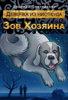 """Книга """"Девочка из ниоткуда-3. Зов Хозяина"""" читать онлайн"""