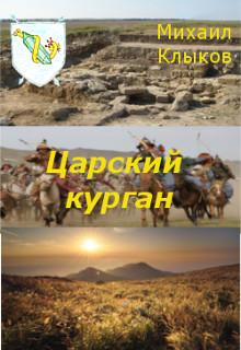 """Книга """"Царский курган"""" читать онлайн"""