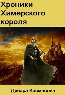 "Книга ""Хроники химерского короля"" читать онлайн"