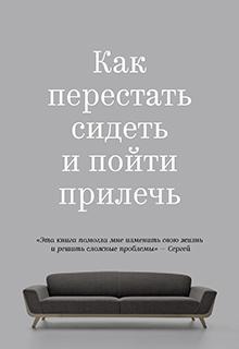 """Книга """"Как перестать сидеть и пойти прилечь"""" читать онлайн"""
