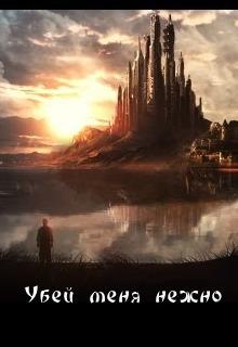 """Книга """"Убей меня нежно"""" читать онлайн"""