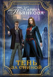 """Книга """"Тень за спиной"""" читать онлайн"""
