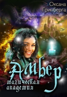 "Обложка книги ""Амбер. Магическая Академия"""