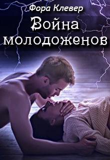 "Книга ""Война молодоженов"" читать онлайн"