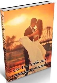 """Книга """"Любовь по принуждению"""" читать онлайн"""