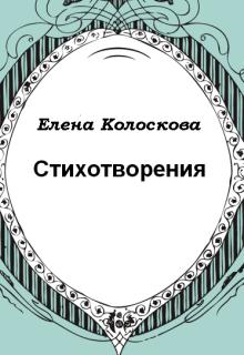 """Книга """"Стихотворения (сборник)"""" читать онлайн"""