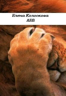 "Книга ""Лев"" читать онлайн"