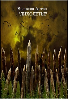 """Книга """"Лихолетье. Накануне"""" читать онлайн"""