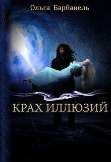 """Книга """"Крах Иллюзий"""" читать онлайн"""