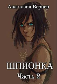 """Книга """"Шпионка. Часть 2"""" читать онлайн"""