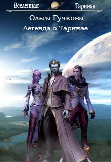 "Книга ""Легенда о Таринае"" читать онлайн"