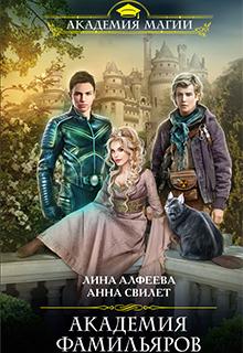 """Книга """"Академия фамильяров. Тайна Руин"""" читать онлайн"""