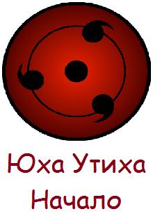 """Книга """"Юха Утиха:начало"""" читать онлайн"""