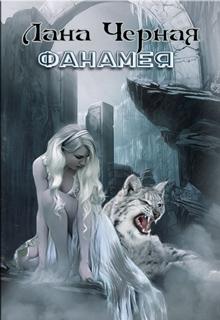 "Книга ""Фанамея"" читать онлайн"