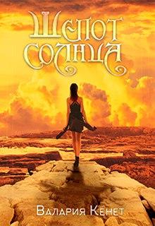 """Книга """"Шепот солнца"""" читать онлайн"""