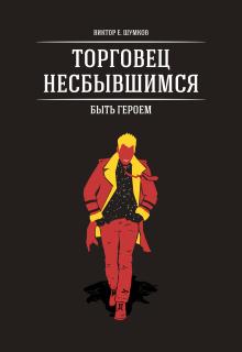 """Книга. """"Торговец Несбывшимся. Быть Героем."""" читать онлайн"""