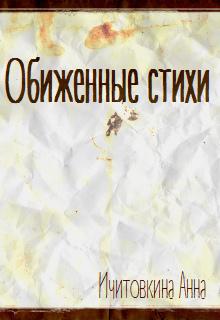 """Книга """"Обиженные стихи"""" читать онлайн"""