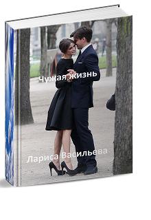 """Книга """"Чужая жизнь"""" читать онлайн"""