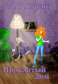 """Книга """"Проклятый дом"""" читать онлайн"""