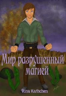 """Книга """"Мир разрушенный магией"""" читать онлайн"""